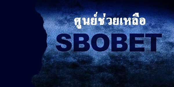 SBOBET Line@ SBO