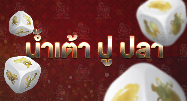 แทงน้ำเต้าปูปลาออนไลน์ แทงยังไง อีกหนึ่งเกมพนันออนไลน์ยอดฮิตของคนไทย