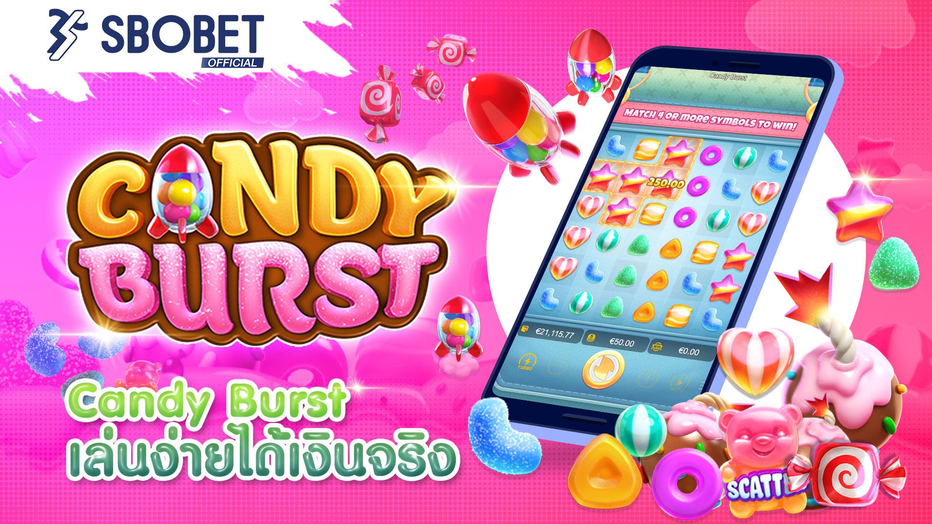 Candy Burst สโบเบท เกมสล็อตออนไลน์รูปแบบใหม่ ที่ท่านไม่ควรพลาด
