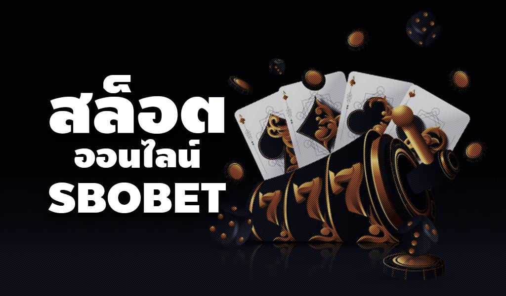 Slot online สล็อตออนไลน์ SBOBET