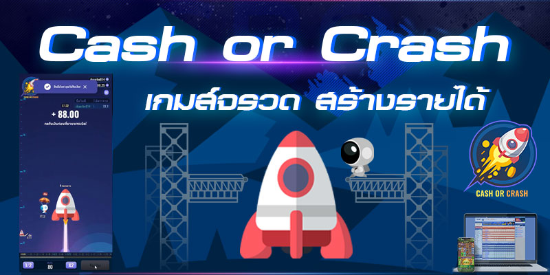 Cash or Crash เกมส์จรวดอวกาศ