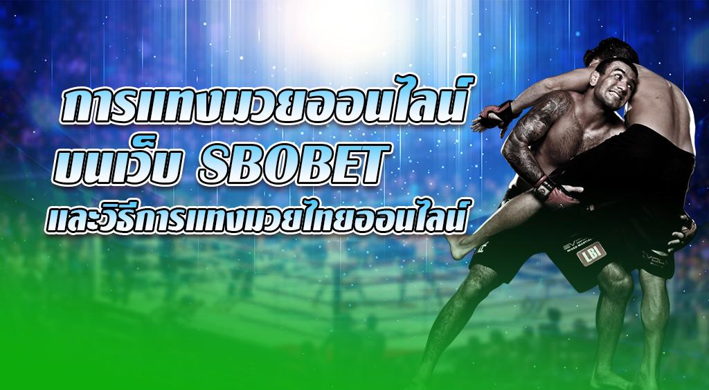 การแทงมวยออนไลน์ บนเว็บ SBOBET